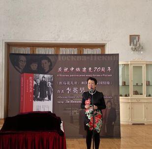 презентация книги Ли Иннань