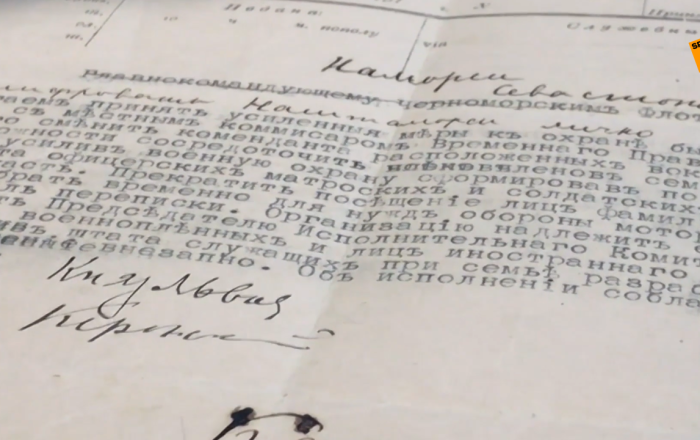 高爾察克秘密檔案即將在巴黎進行拍賣