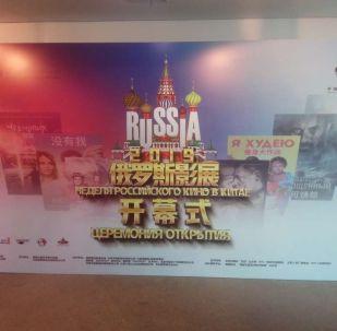 """""""2019俄罗斯电影展""""俄方代表团团长将参加在上海举行创建俄中哈三国联合电影项目的会谈"""
