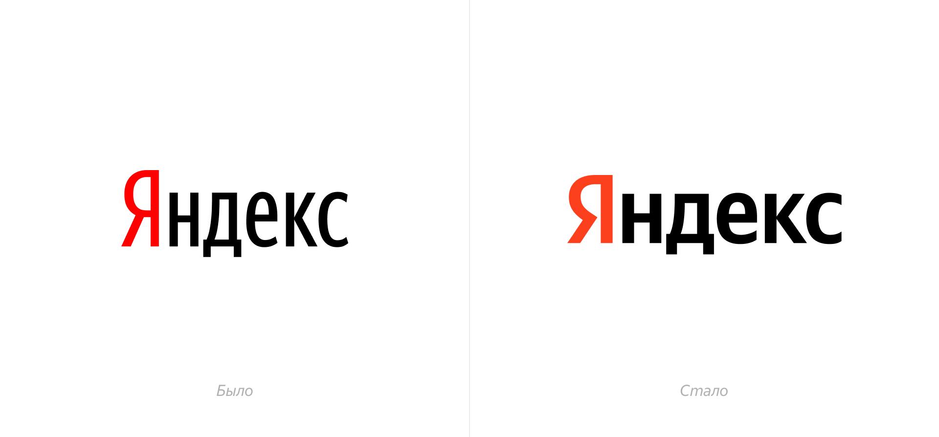 Yandex更换Logo