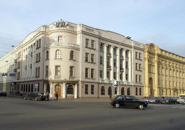 白俄羅斯國家安全委員會和內務部大樓