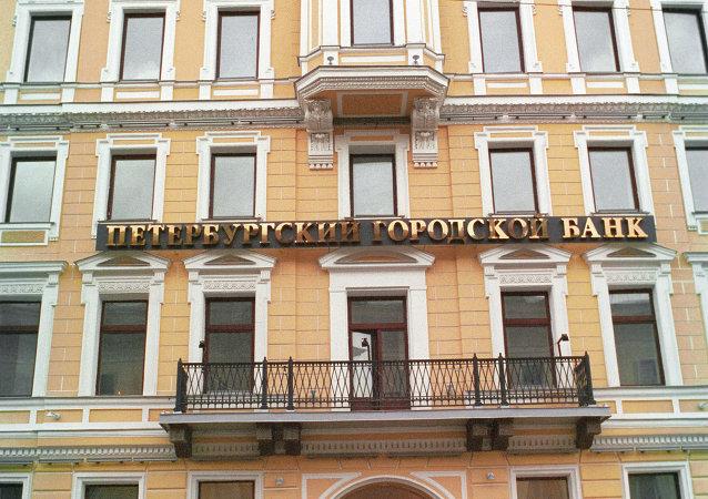 俄羅斯「聖彼得堡」銀行