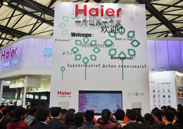 中国海尔公司