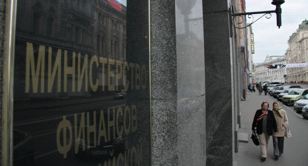 俄財政部大樓