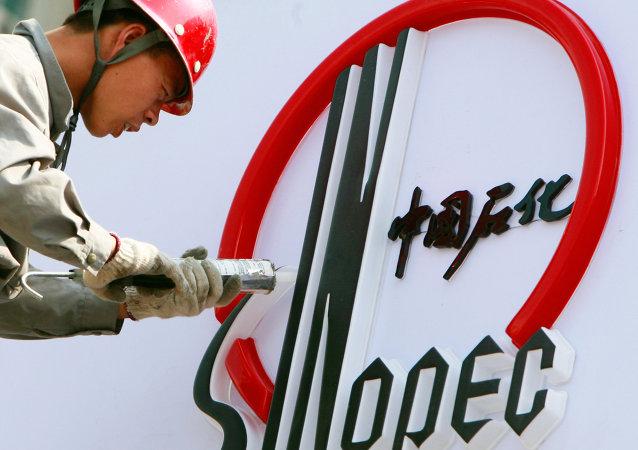 俄驻华商务代表处与中石化易派克公司签署合作谅解备忘录