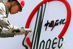 俄石油与中石化拟在俄境内建设三座油气化综合体