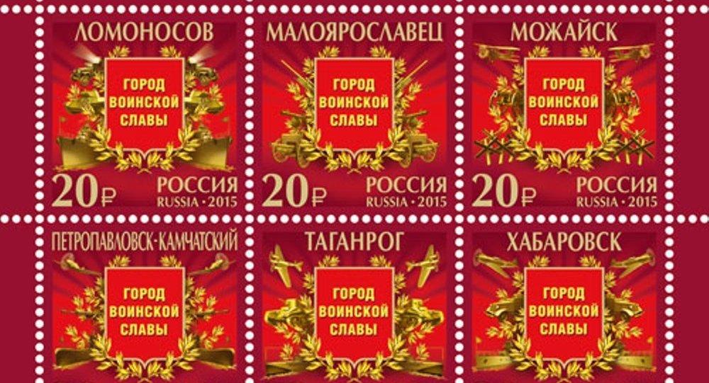 郵票上的蘇聯戰鬥勳章和獎章