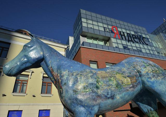 Yandex公司驻莫斯科总部