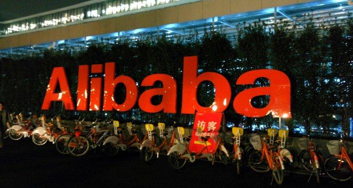 俄银行将和阿里巴巴合作在中国推广俄中小型企业的产品
