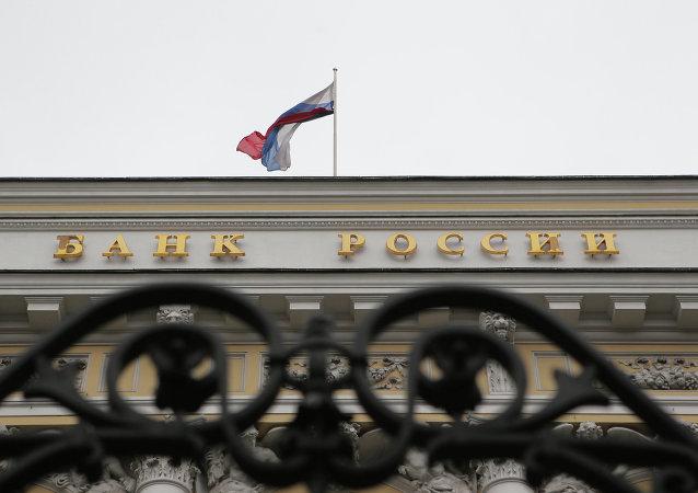 俄央行与中国展开积极对话以促进本币结算
