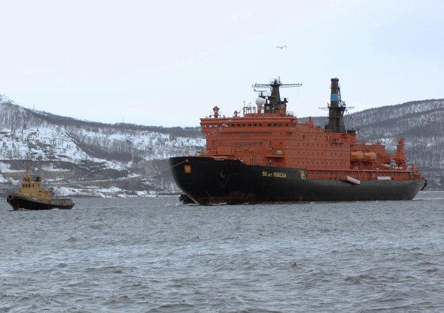「勝利50年號」破冰船