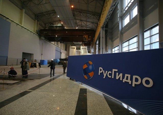 俄水电集团