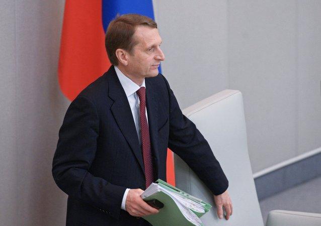 俄羅斯國家杜馬主席謝爾蓋•納雷什金