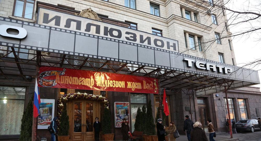 莫斯科「幻想」電影院