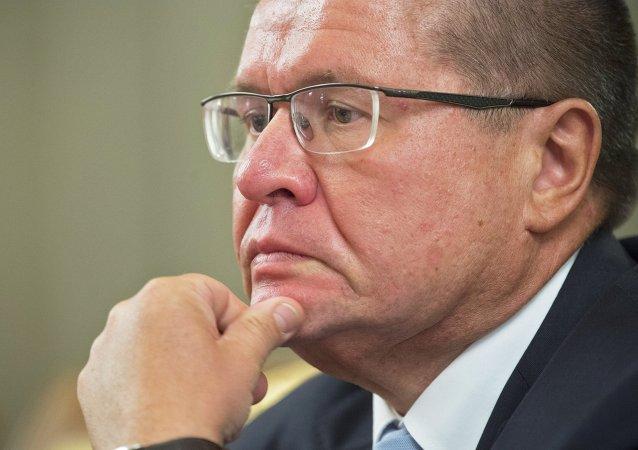 俄罗斯经济发展部长阿列克谢•乌柳卡耶夫