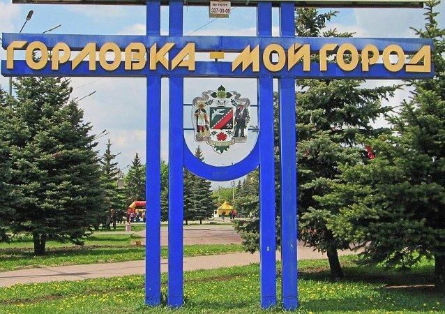 戈爾洛夫卡