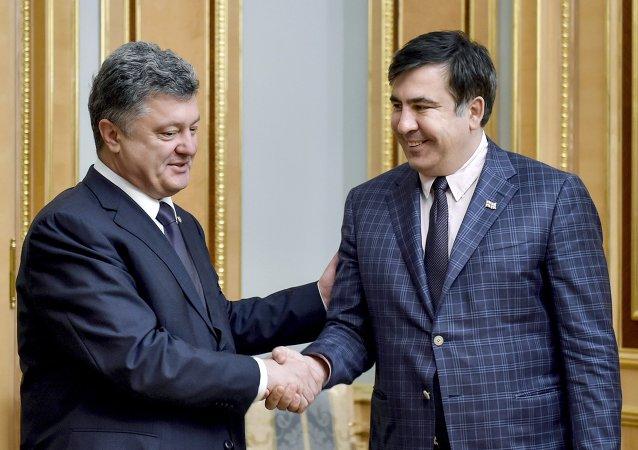 波罗申科和萨卡什维利