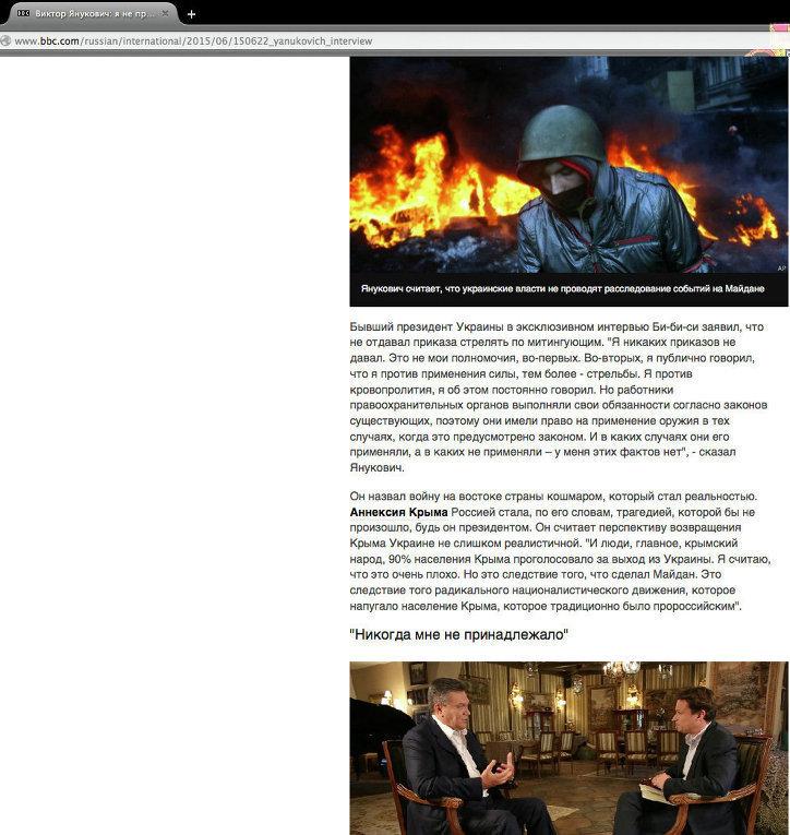 BBC俄文网截图