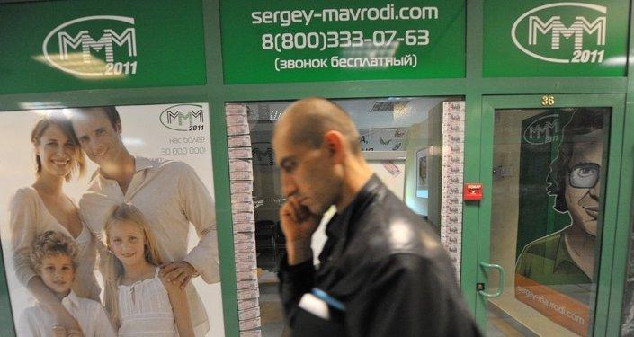 谢尔盖马夫罗_MMM金融金字塔创始人谢尔盖·马夫罗季去世 - 俄罗斯卫星通讯社