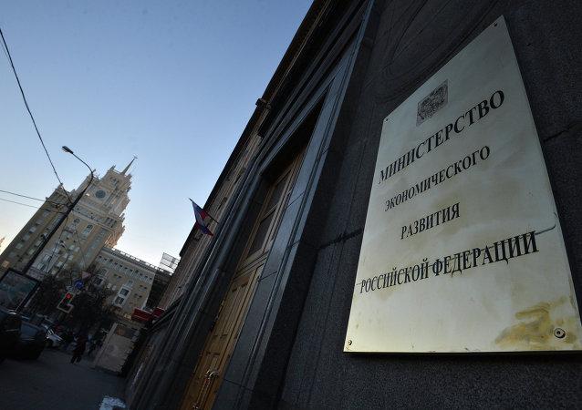 俄经济发展部大楼