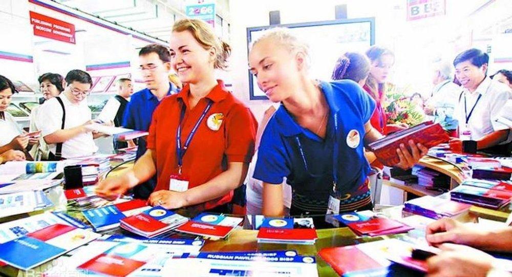 第二十五届北京图博会俄罗斯展台将举办一系列活动
