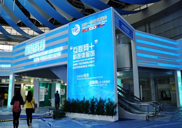 第十届中国—东北亚博览会今日开幕