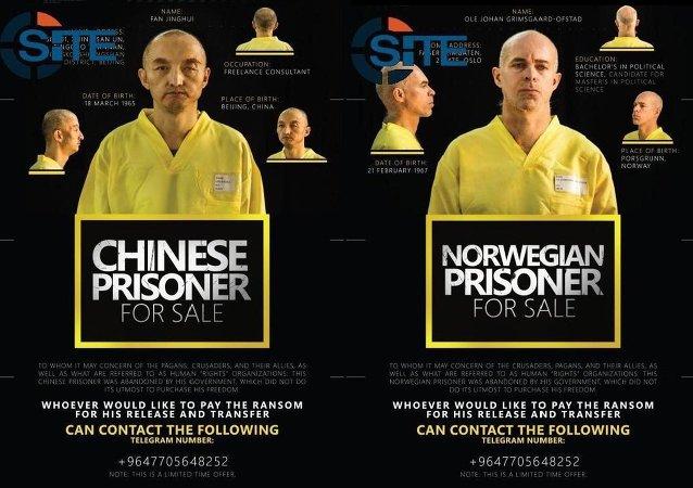 「伊斯蘭國」:中國和挪威人質被處決