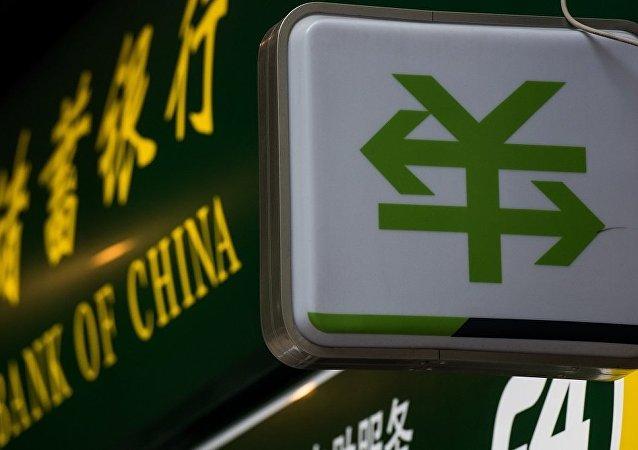 专家:人民币或在2020年前成为世界储备货币