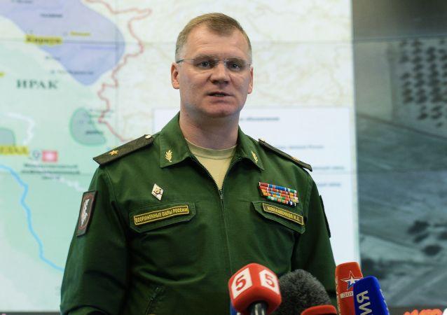 俄国防部发言人伊戈尔•科纳申科夫