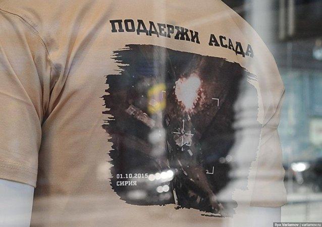 俄罗斯开卖空袭主题T恤 力挺阿萨德
