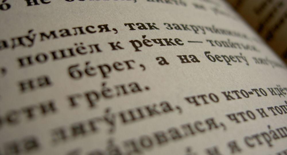 俄罗斯计划扩中国境内的俄语教学项目