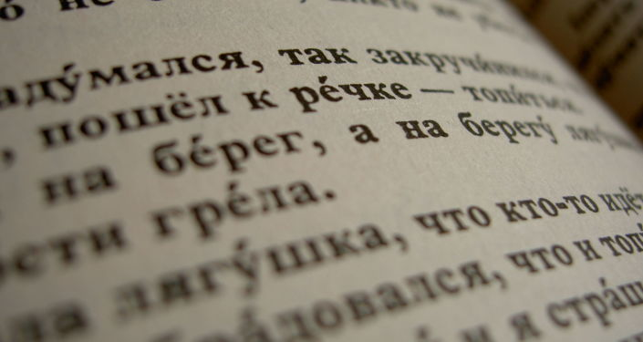 俄罗斯年度词汇出炉