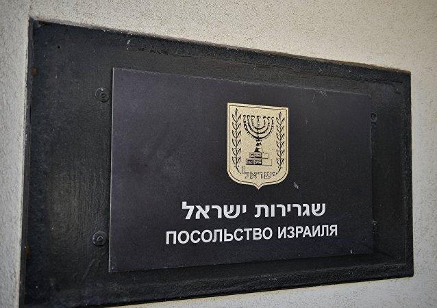 以色列駐俄羅斯大使館