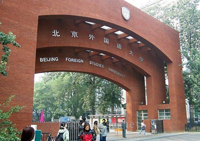 北京外国语大学将单独开设亚美尼亚语专业