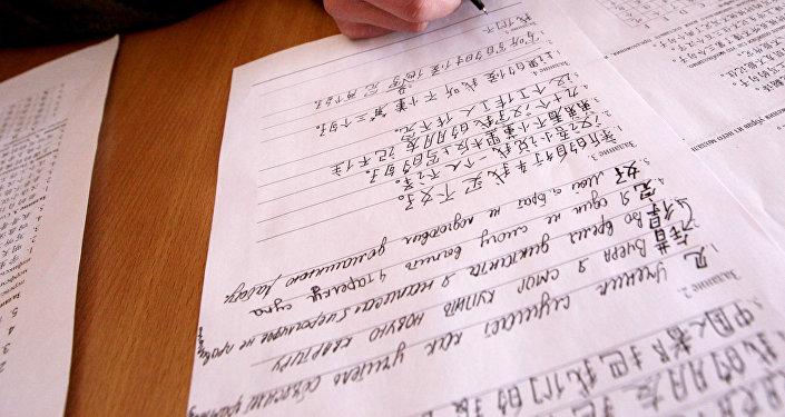俄罗斯一名中学生自学两年掌握汉语
