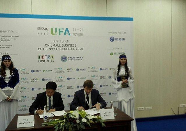 烏法,第一屆小商業論壇