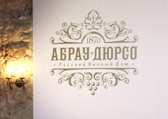 """俄""""阿伯劳-杜尔索""""葡萄酒厂"""
