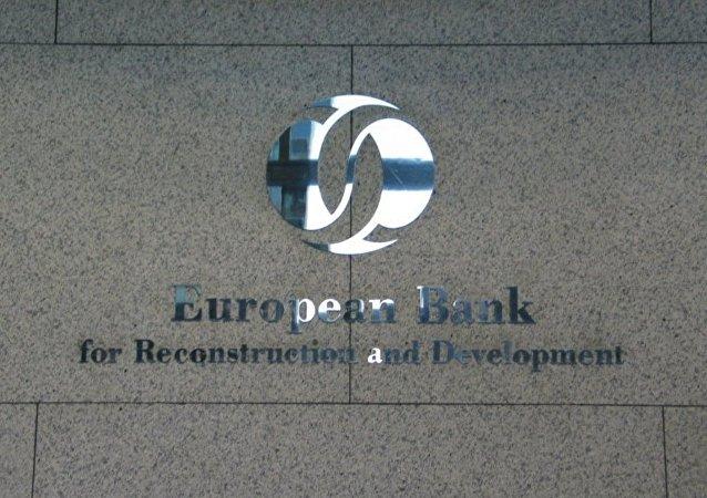欧洲重建和发展银行