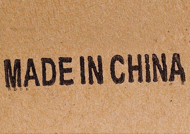 """""""中国制造"""""""