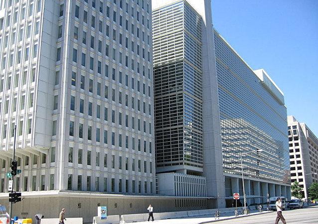 世界銀行總部(華盛頓哥倫比亞特區)