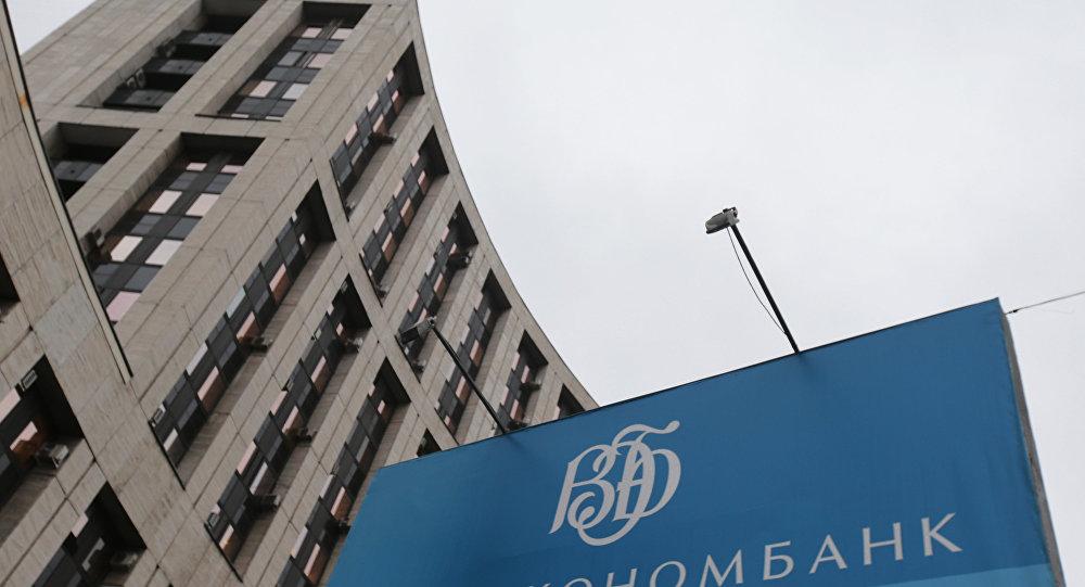 俄罗斯对外经济银行