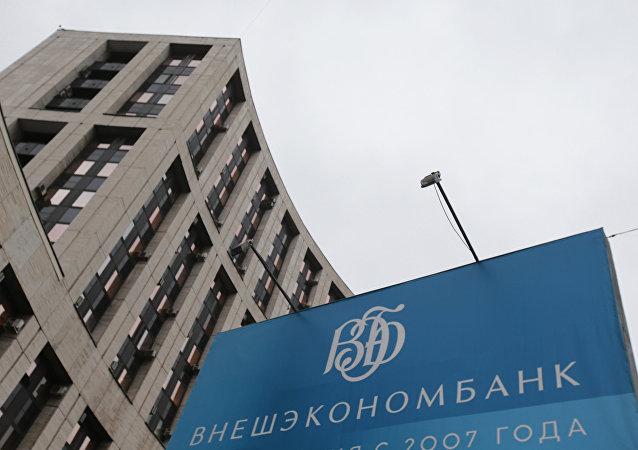 俄对外贸易银行
