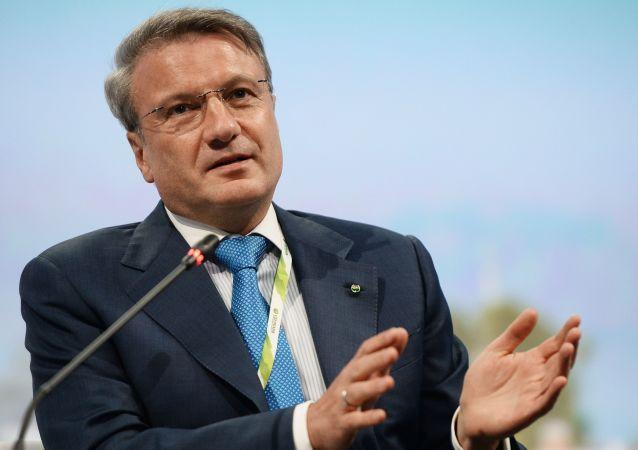 俄儲蓄銀行行長戈爾曼·格列夫