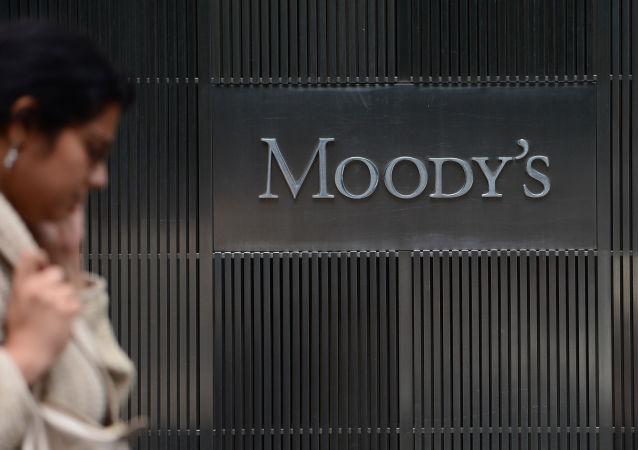 國際評級機構穆迪(Moody's)