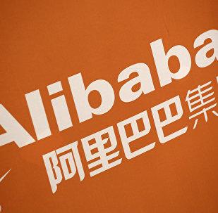 今年底前将有25家莫斯科公司进驻阿里巴巴平台