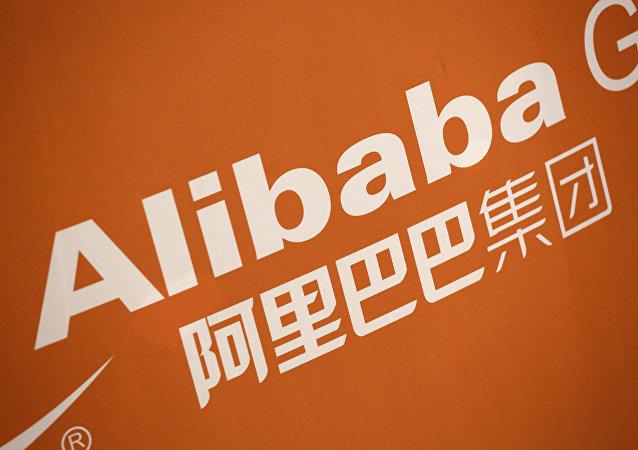 阿里巴巴否認媒體關於其將推出挖礦平台的消息