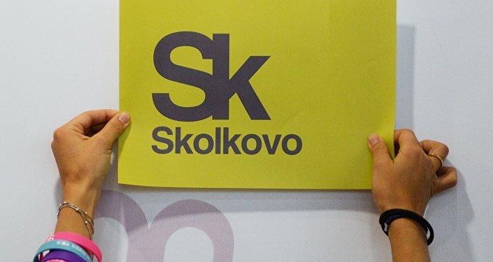 俄中投资基金将为斯科尔科沃风投公司的三个基金投资15亿卢布