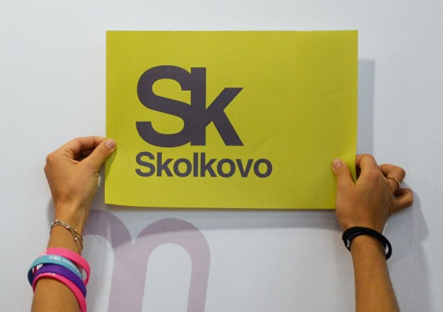 俄斯科尔科沃创新中心
