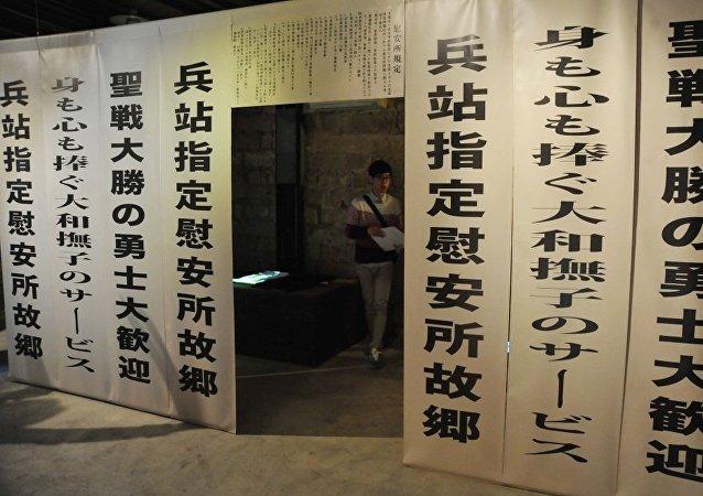 台灣要求日本向台慰安婦道歉/資料圖片/
