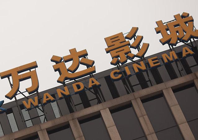 媒體:中國萬達集團35億美元並購美國傳奇影業